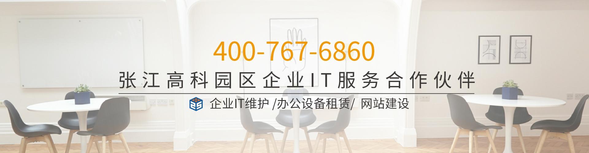 张江高科园区IT服务合作伙伴